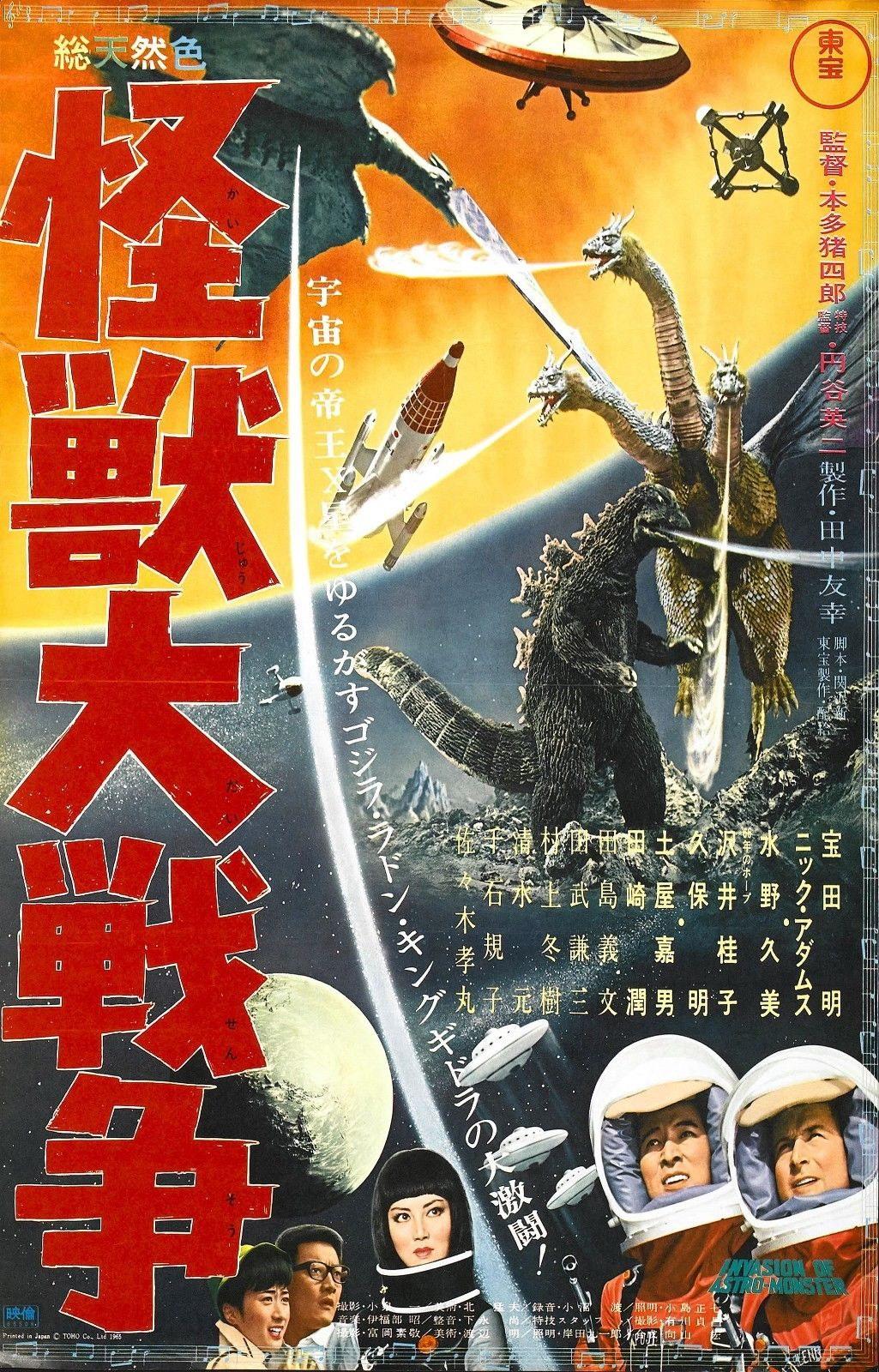 72533 GODZILLA VS ZERO GOJIRA Japanese Giant Wall Print Poster Affiche