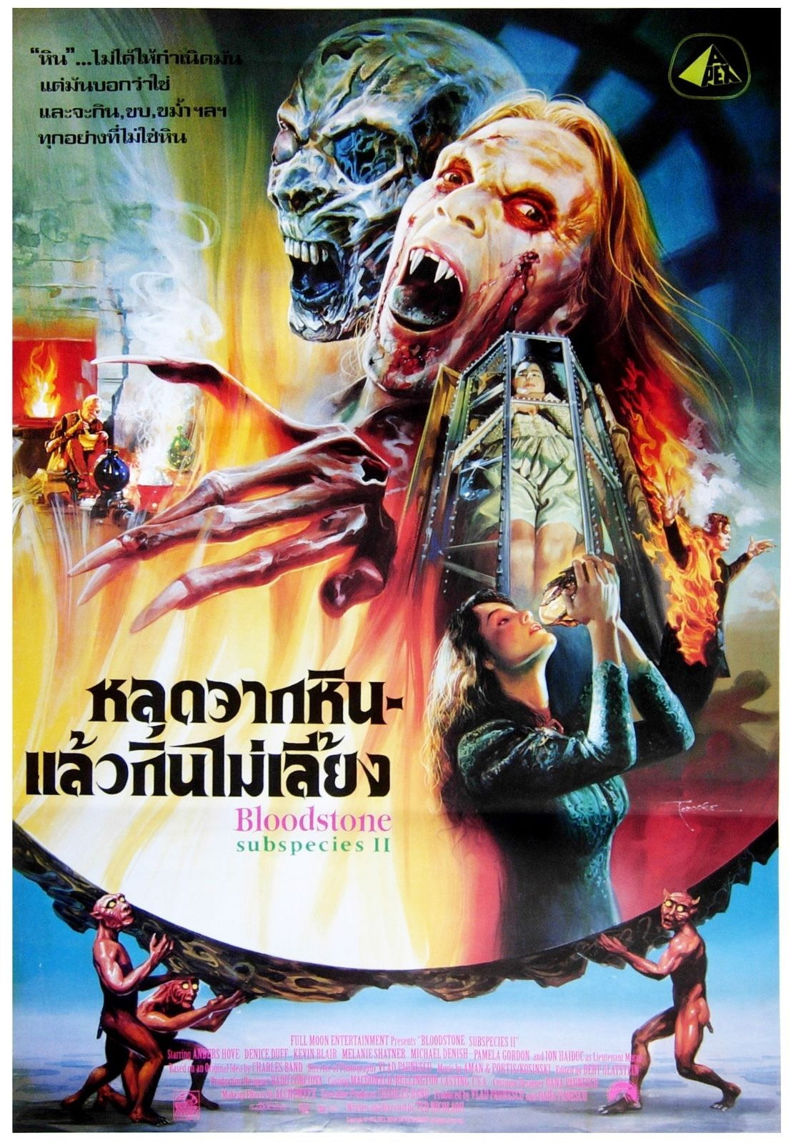 73110-Bloodstone-Subspecies-II-1993-Cult-Classic-Wall-Print-Poster-Affiche