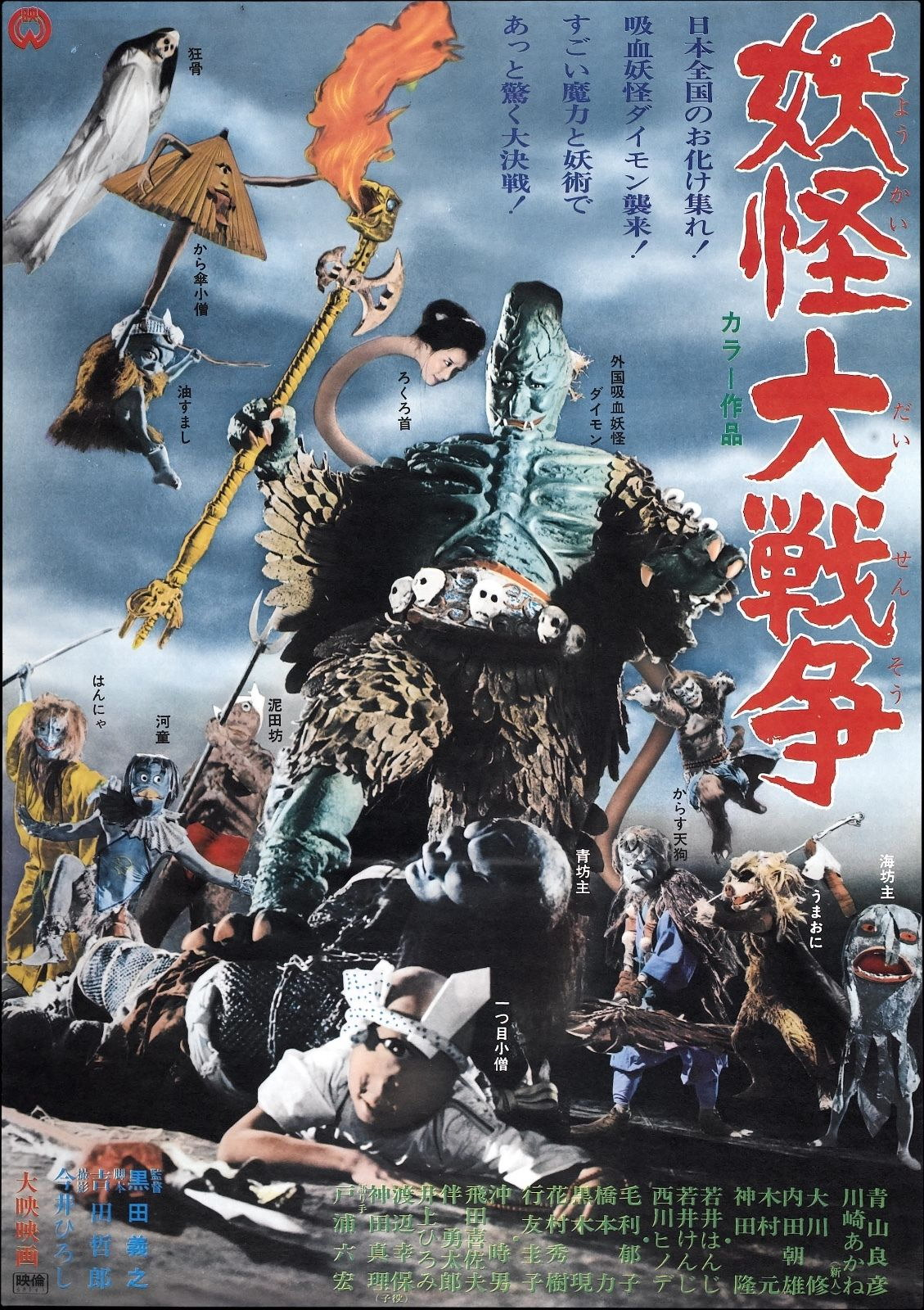 73198-Yokai-Monsters-Spook-Warfare-Fantasy-Adventure-Wall-Print-Poster-Affiche