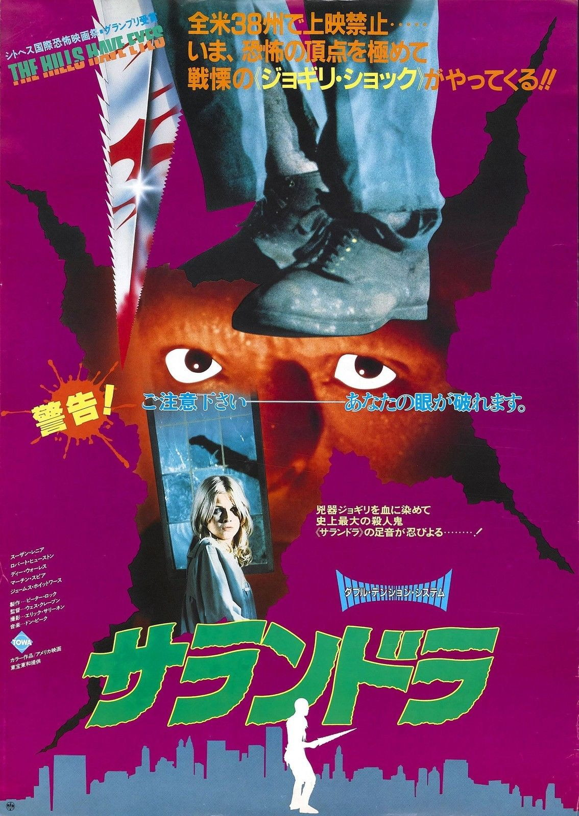 73760-THE-HILLS-HAVE-EYES-Movie-RARE-Japanese-Version-Wall-Print-Poster-Affiche