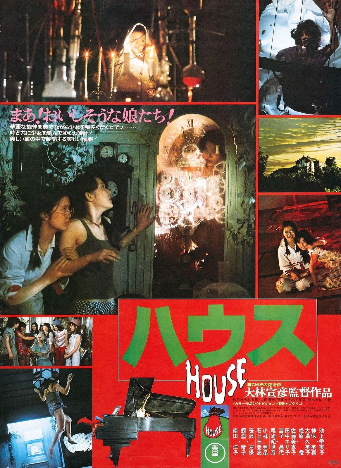 73831-HOUSE-Movie-1986-Horror-RARE-Wall-Print-Poster-Affiche