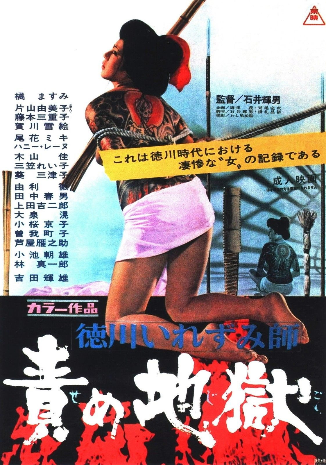 73946-INERNO-OF-TORTURE-Movie-RARE-Japanese-Horror-Wall-Print-Poster-Affiche