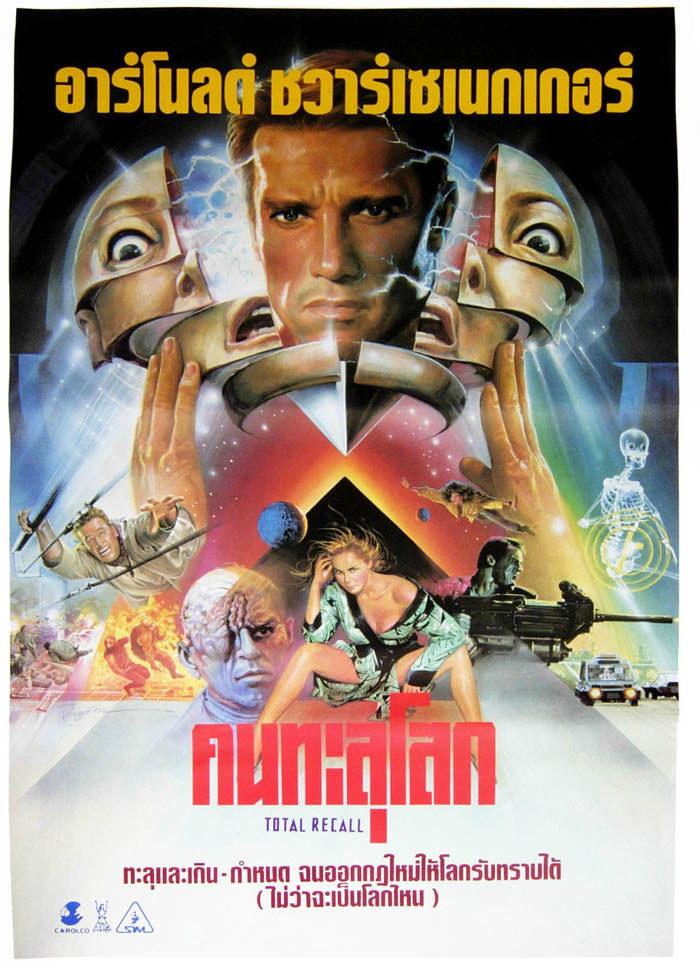 140909-TOTAL-RECALL-Sci-Fi-Arnold-Schwarzenegger-Wall-Print-Poster-UK