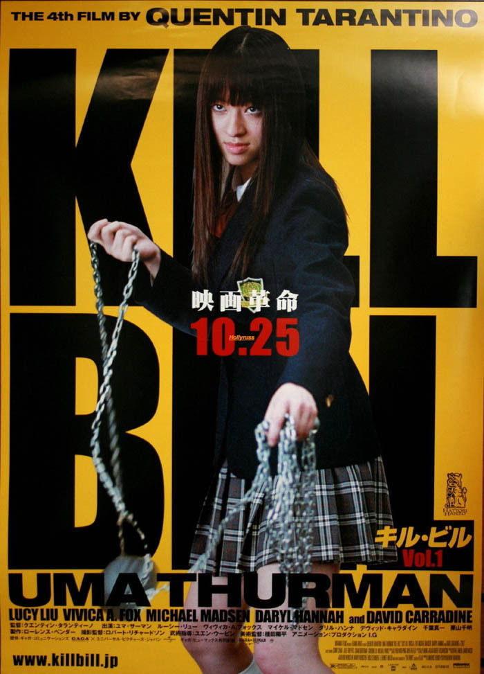 141676-KILL-BILL-VOL-Quentin-Taratino-Kung-Fu-Wall-Print-Poster-Affiche