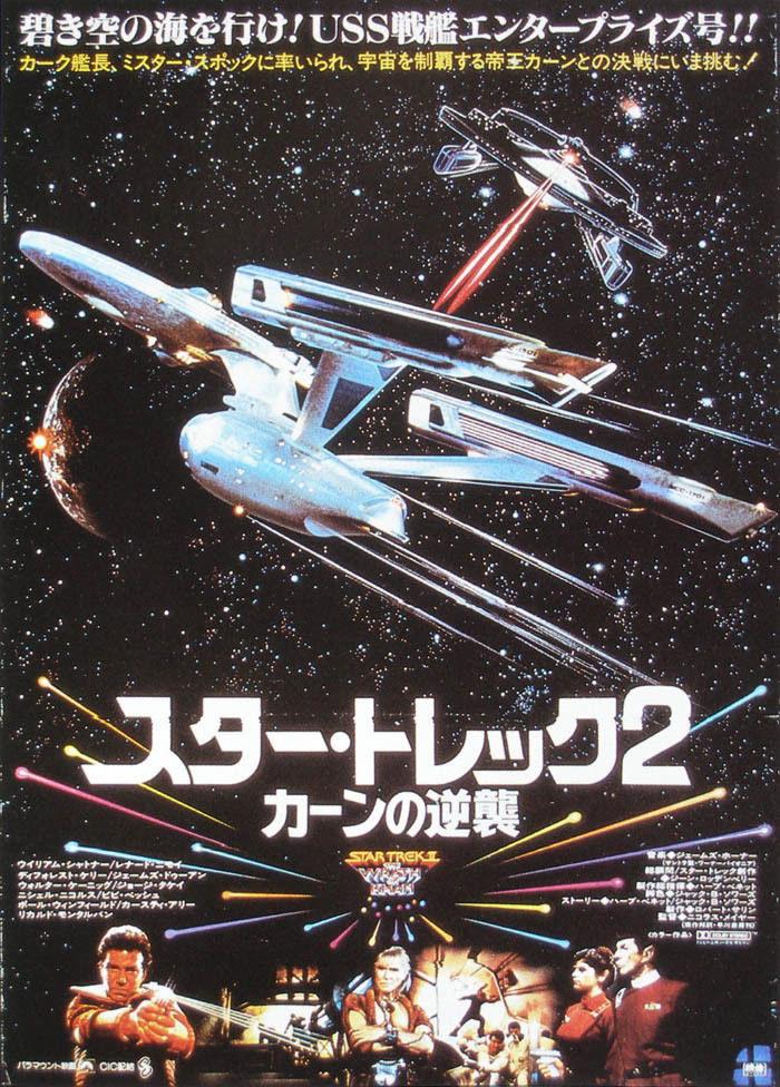 140802-STAR-TREK-II-TH-WRATH-OF-KHAN-William-Wall-Print-Poster-Affiche