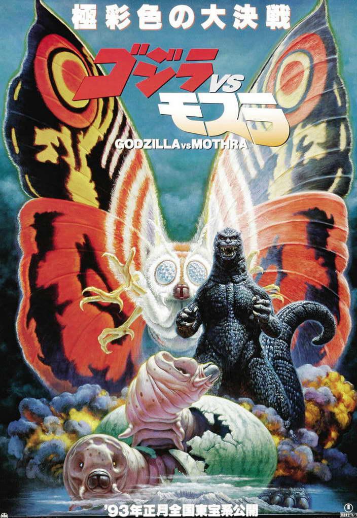11309 Godzilla vs Mothra Japanese Movie Wall Print POSTER AU
