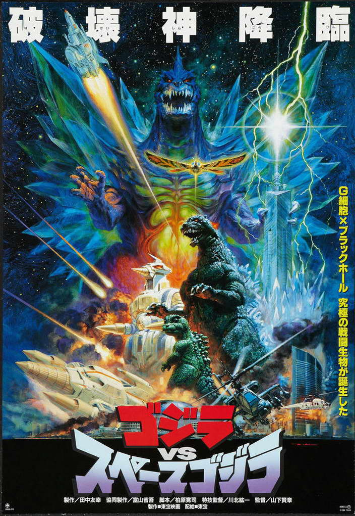 11883 Godzilla vs MechaGodzilla 2 Classic Japan Movie Wall Print POSTER AU