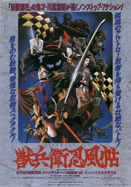 65991-Ninja-Scroll-Movie-K-ichi-Yamadera-Wall-Print-Poster-AU
