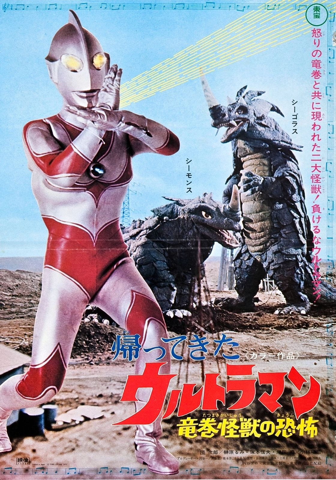 72819-Return-of-Ultraman-TV-Series-1971-1972-Sci-Fi-FRAMED-CANVAS-PRINT-Toile