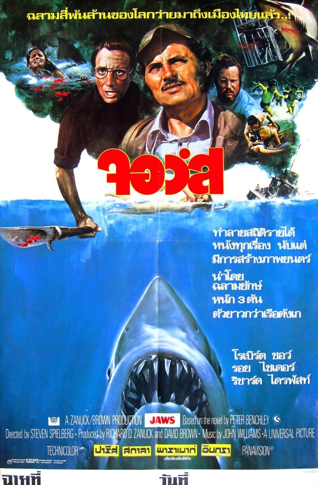 72876-Jaws-2-1978-Thriller-Thailand-Roy-Scheider-FRAMED-CANVAS-PRINT-Toile