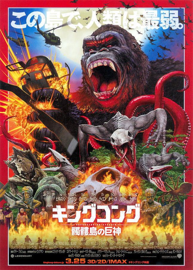 100375 Kong Skull Island Movie Collector Decor WALL PRINT POSTER AU