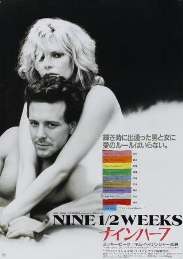 151943 Nine And A Half Weeks Movie Decor Wall Poster Print CA